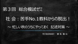 第3回石川県総合模試ゼミ 《社会》