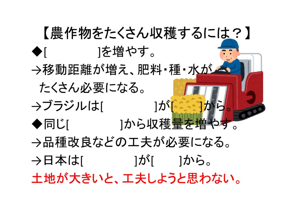 第6回石川県総合模試解説【社会】