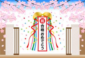 石川県私立高校 2020年 合格発表が始まりました!