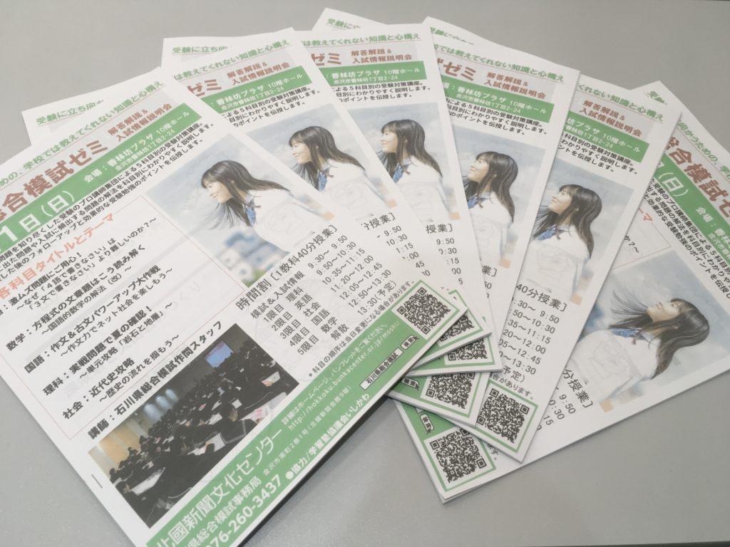 2019年第2回石川県総合模試解説ゼミ