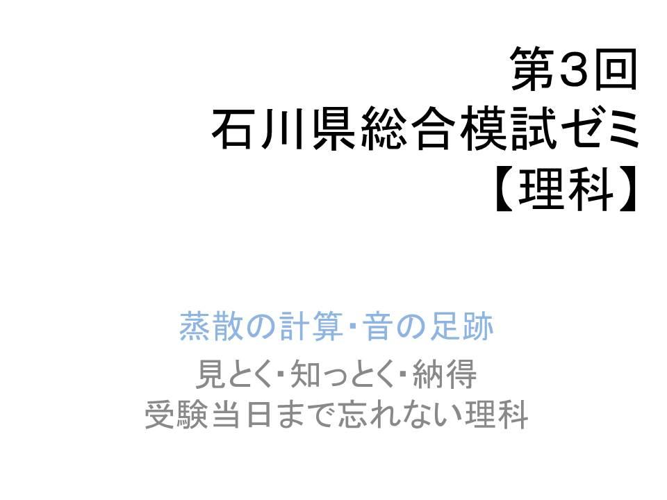 第3回石川県総合模試ゼミ《理科》