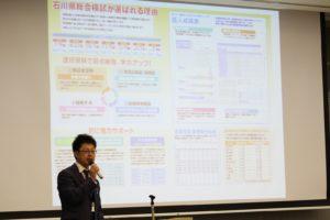 第3回石川県総合模試を振り返って【社会】