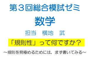 第3回石川県総合模試ゼミ《数学》