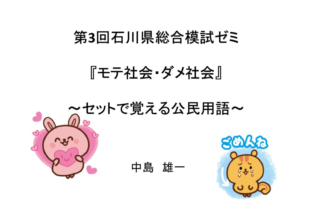 第3回石川県総合模試解説【社会】