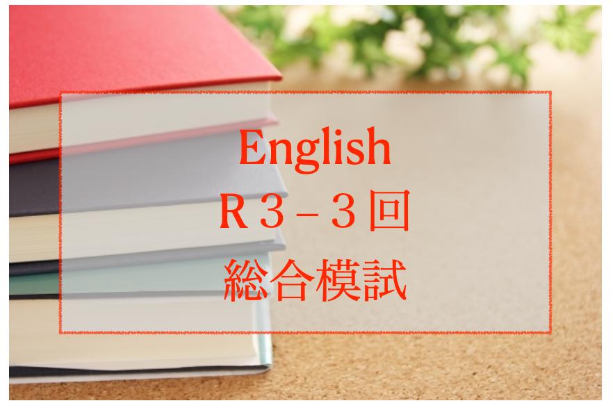 第3回石川県総合模試解説【英語 その2】