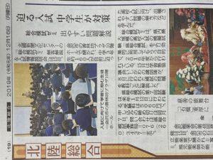 2019年第6回石川県総合模試ゼミ
