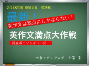 第3回 石川県総合模試ゼミ《英語》最新英作文満点大作戦!
