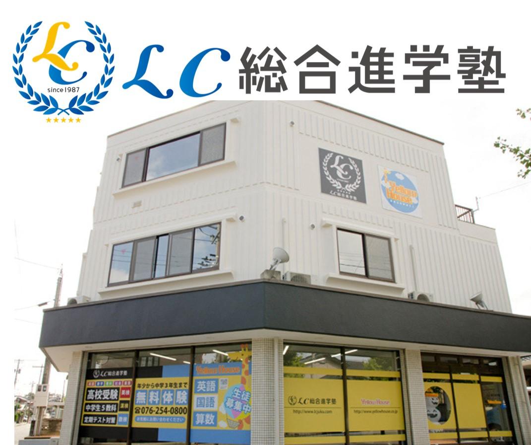 LC総合進学塾