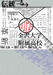 金大附属高校塾2019入試説明会レポート