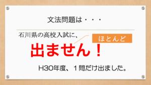 第4回石川県総合模試解説【英語】