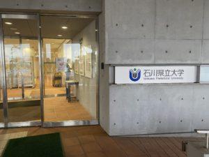 石川県立大学説明会レポ