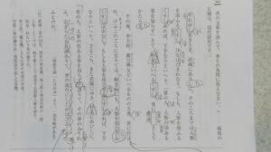 第3回総合模試国語の解説