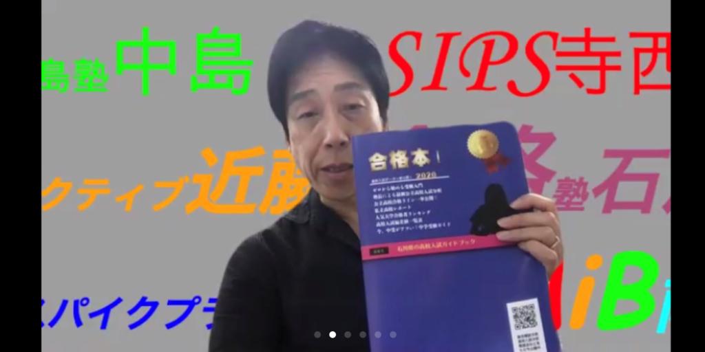 第3回石川県総合模試・オンライン模試ゼミ