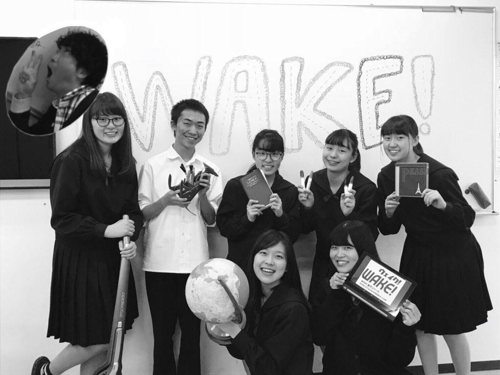 WAKE!進学スクール