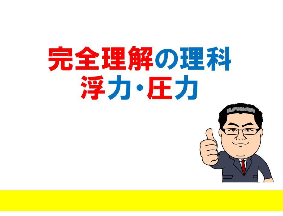 第1回石川県総合模試ゼミ(理科)