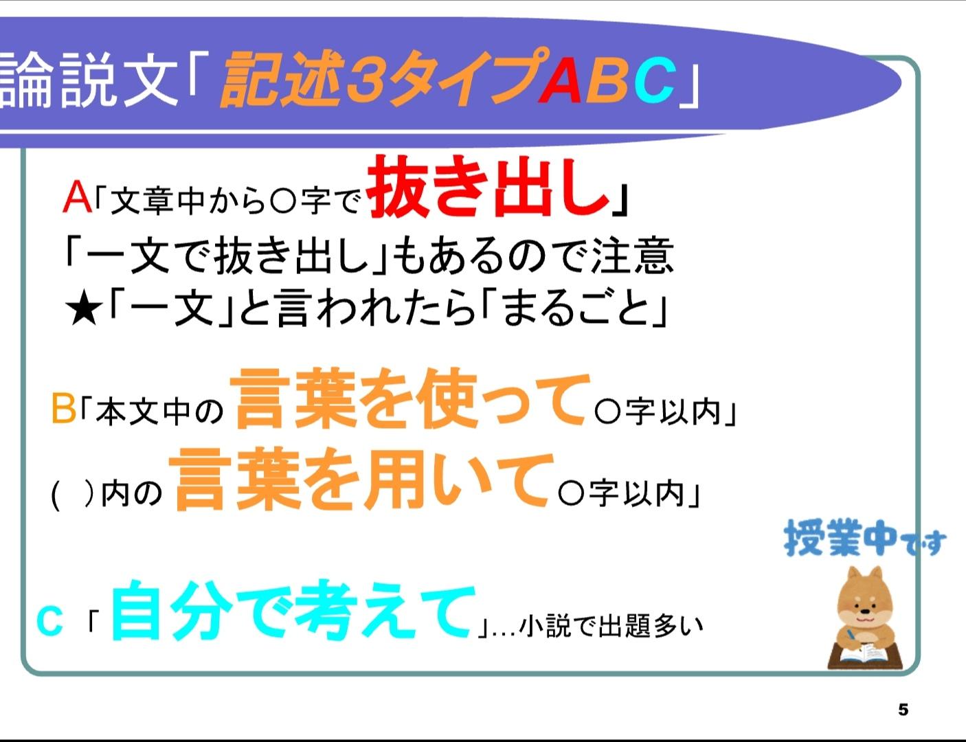 第1回石川県総合模試【国語】