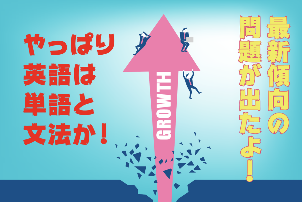 第5回石川県総合模試解説【英語】