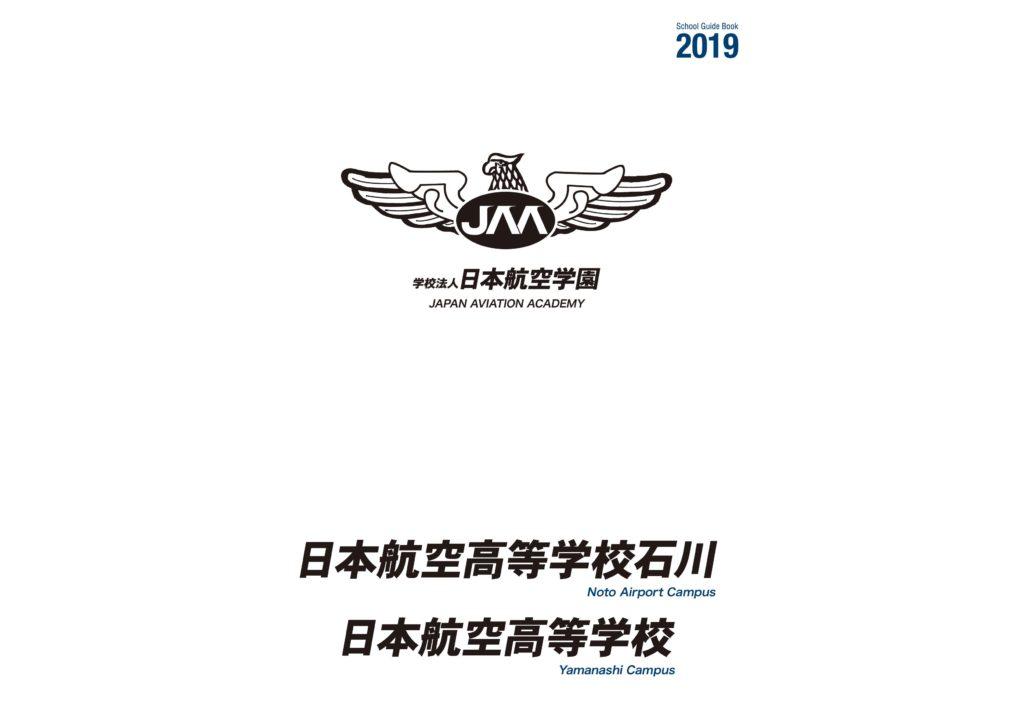 日本航空石川 2019入試説明会レポート