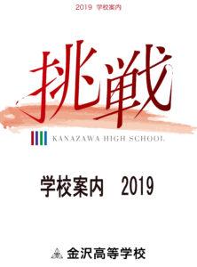 金沢高校 2019入試説明会レポート