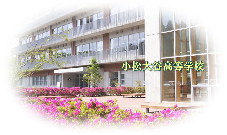 小松大谷高校 2019入試説明会レポート