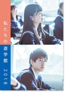 遊学館高等学校 2019入試説明会レポート