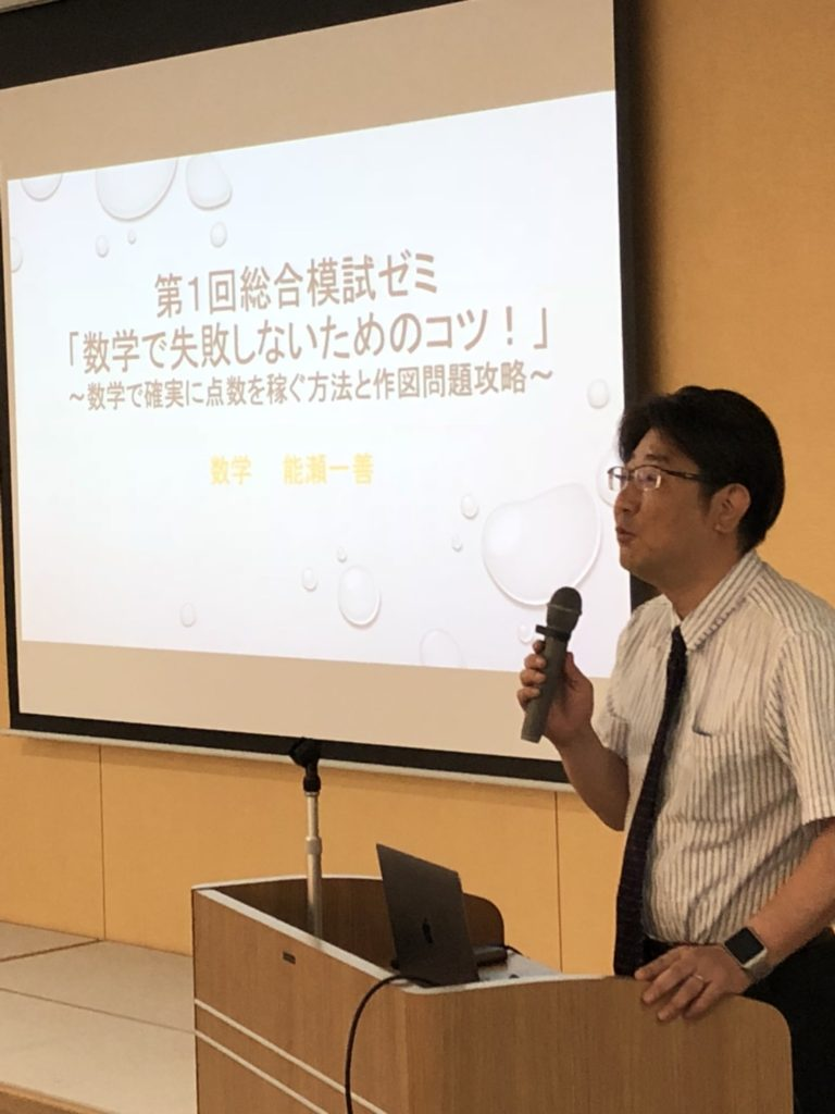 第1回石川県総合模試ゼミ(数学)