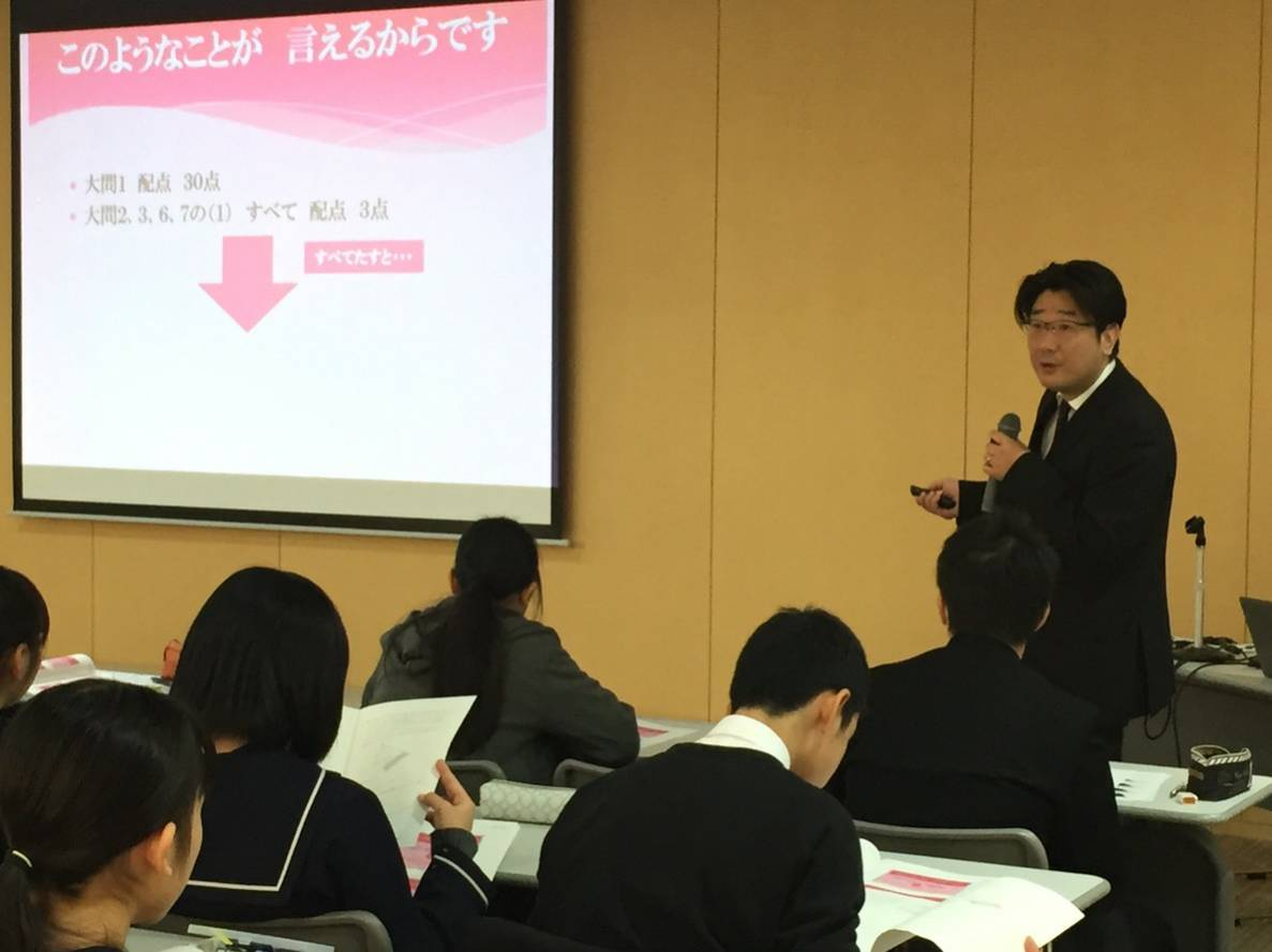 【2018年 第5回】石川県総合模試 模試ゼミ 数学