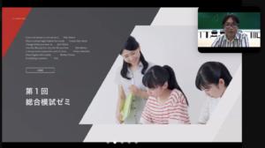 第1回オンライン模試ゼミ・石川県総合模試2021